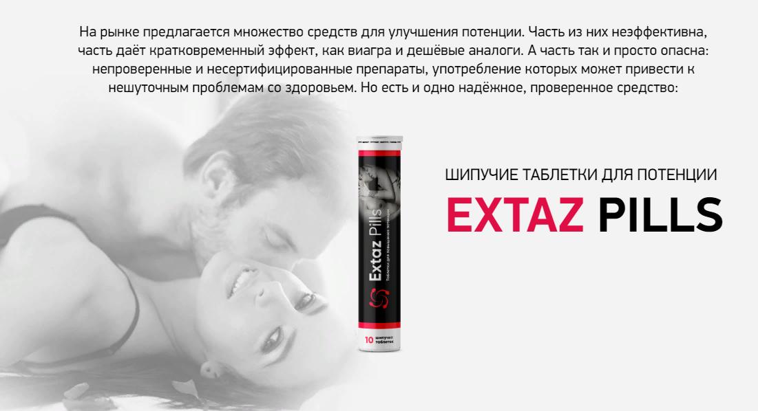 Extaz Pills для повышения потенции в Красноярске
