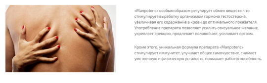Информация о препарате Manpotenc