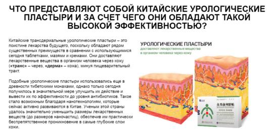 Как действует Zb Prostatic Navel Plaster