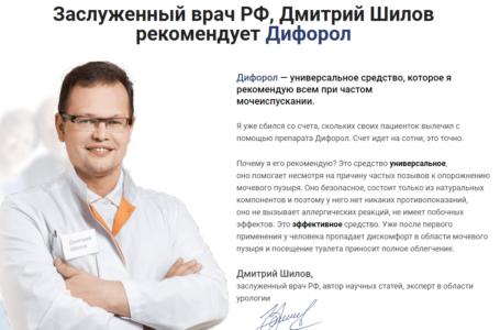 Мнение специалиста о препарате Дифорол