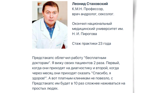 Мнение эксперта о препарате Предстакапс