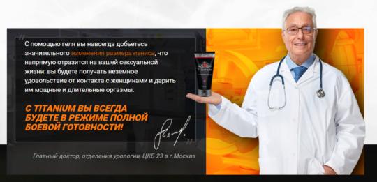 Мнение эксперта о препарате Титаниум