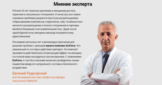 Мнение эксперта о препарате EroForce