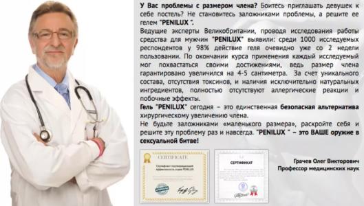 Мнение эксперта о препарате Penilux Gel