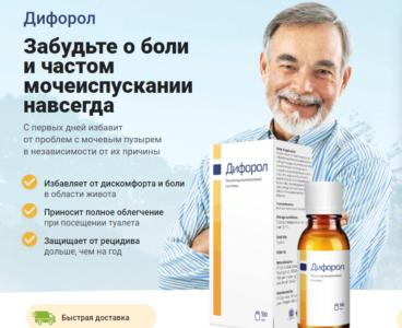 Информация о препарате Дифорол