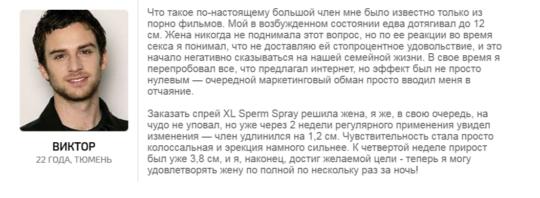 Отзывы о спрее XL SPERM SPRAY