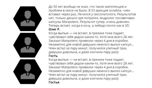 Отзывы о препарате Manpotenc