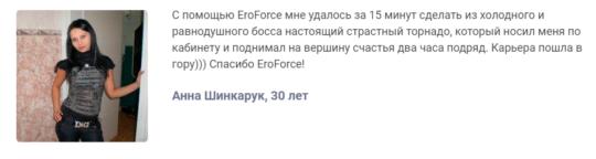 Отзывы о препарате EroForce