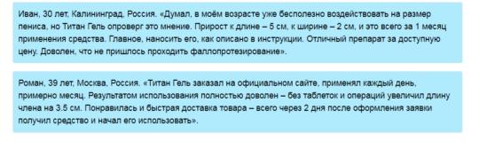 Отзывы о средстве Титан Гель