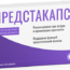 Предстакапс в Пушкино
