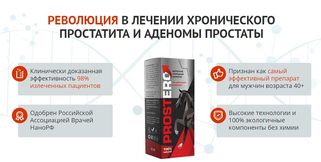 Самое эффективное средство от простатита аденомы простатиты у мужчин и алкоголь