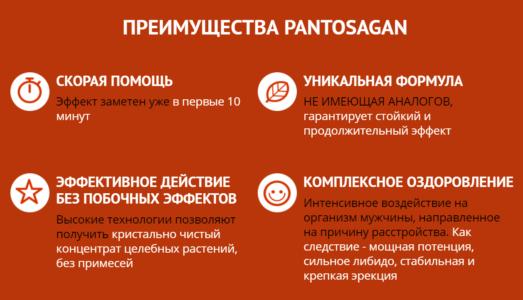 Преимущества препарата Пантосаган