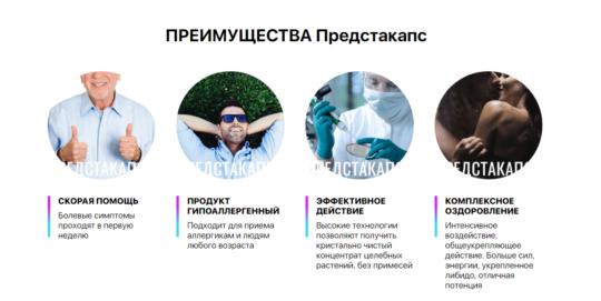 ПРеимущество препарата Предстакапс