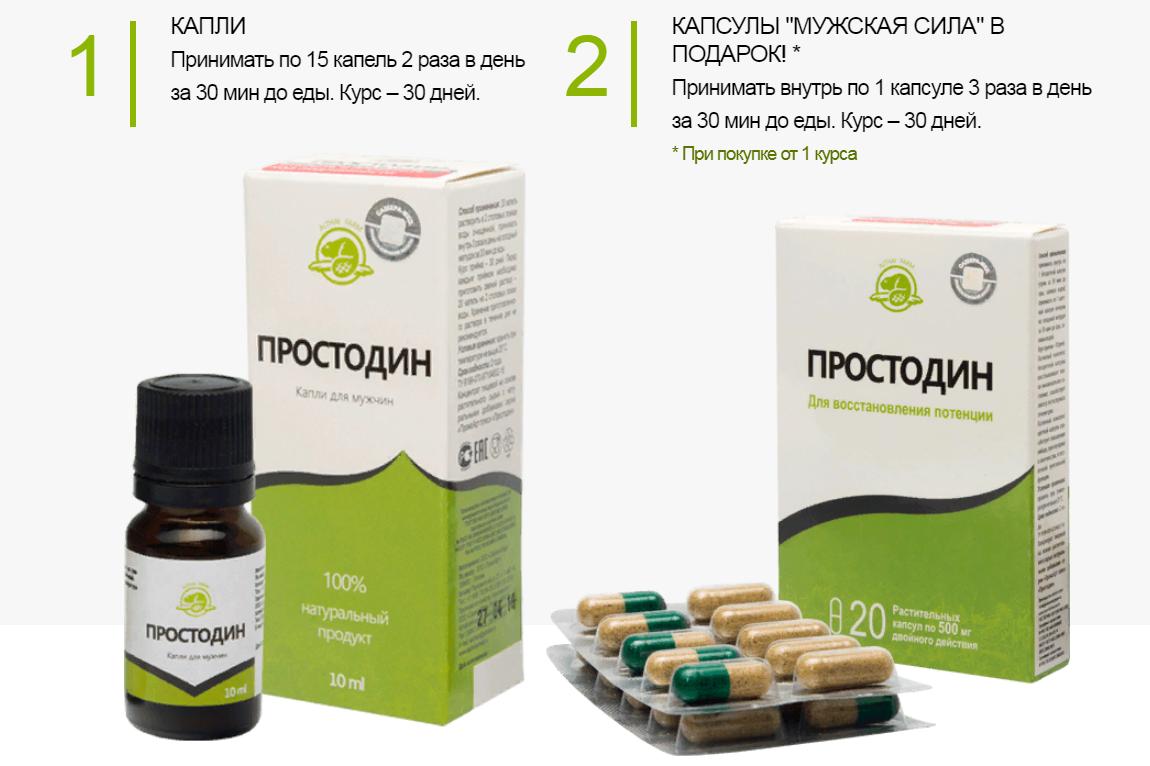 Натуральные таблетки от простатита простатит ставят всем