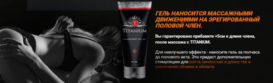 Применение препарата Титаниум