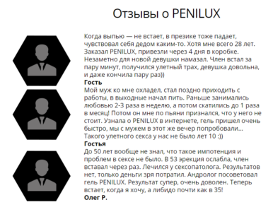 Отзывы о препарате Penilux Gel