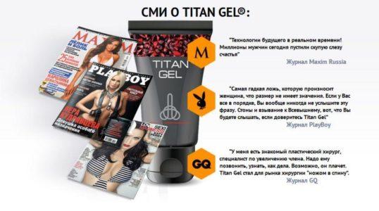 СМИ о Титан Гель