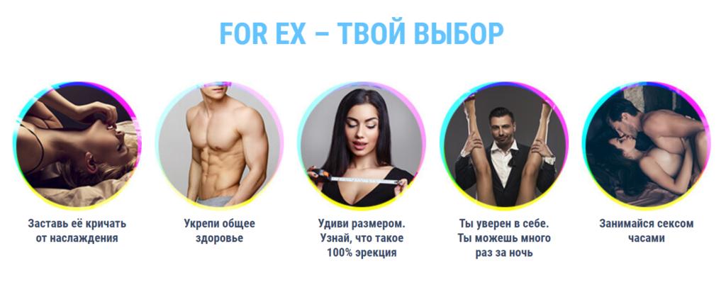 Кому подойдет For Ex
