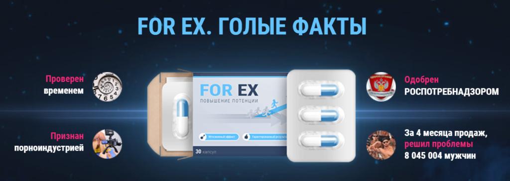 Факты о For Ex