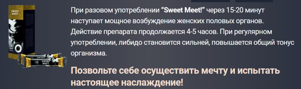 Быстродействие кофе Sweet Meet