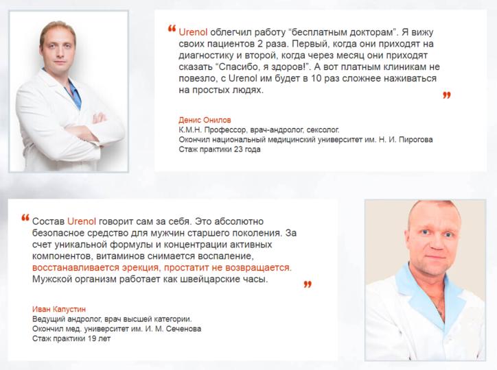 Отзыв врача о лекарстве Уренол