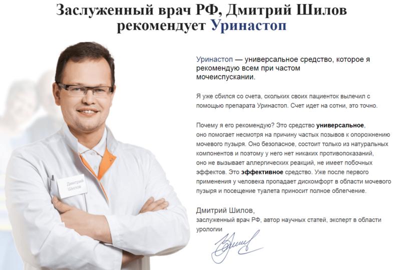 Отзыв врача об Уринастопе